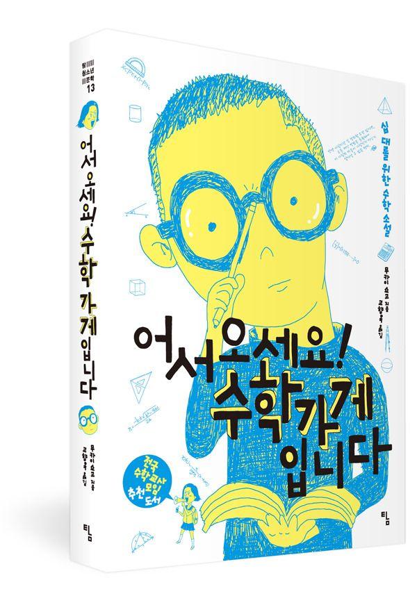2014. 8. 탐. 어서 오세요! 수학 가게입니다. design illust by shin, byoungkeun.