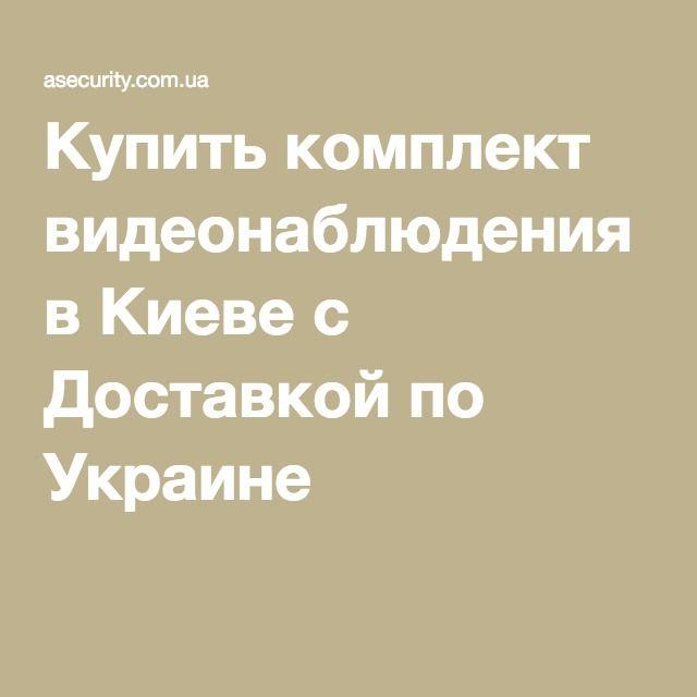 Купить комплект видеонаблюдения в Киеве с Доставкой по Украине