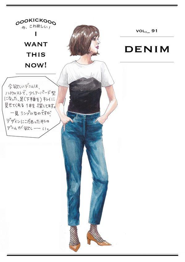 イラストレーター oookickooo(キック)こと きくちあつこが今、気になるファッションアイテムを切り取る連載コーナーです。今週のテーマは「大人のデニムが欲しい」。