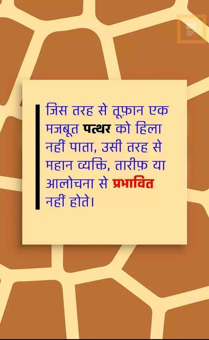 Motivational Quotes By Swami Vivekananda In Hindi Pdf