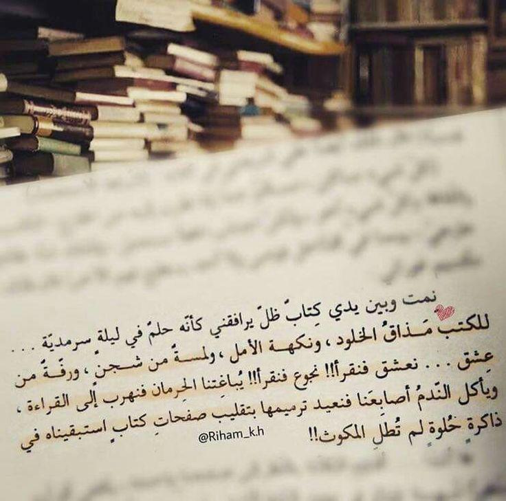 الكتب مذاق الخلود.. ونكهة الأمل♥