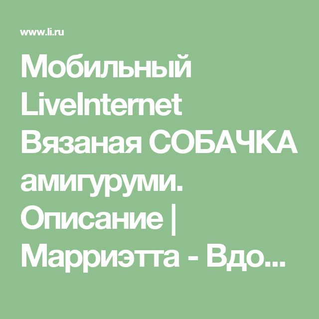 Мобильный LiveInternet Вязаная СОБАЧКА амигуруми. Описание | Марриэтта - Вдохновлялочка Марриэтты |