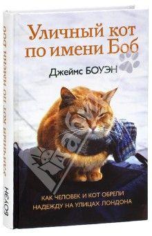 Боуэн, Дженкинс - Уличный кот по имени Боб. Как человек и кот обрели надежду на улицах Лондона обложка книги