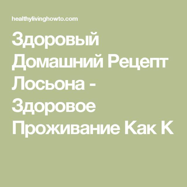 Здоровый Домашний Рецепт Лосьона - Здоровое Проживание Как К