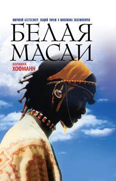 """""""Белая масаи"""", Коринна Хофман / book: Africa, Kenya / книга: Африка, Кения"""
