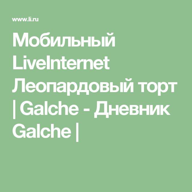 Мобильный LiveInternet Леопардовый торт   Galche - Дневник Galche  