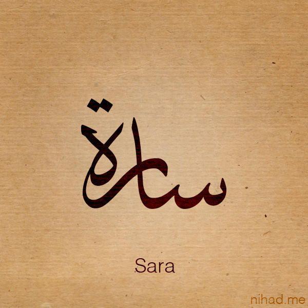 Sara Name By Nihadov Calligraphy Words Calligraphy Name Arabic Calligraphy Art