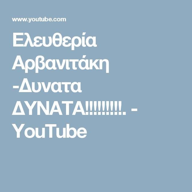 Ελευθερία Αρβανιτάκη -Δυνατα ΔΥΝΑΤΑ!!!!!!!!!. - YouTube