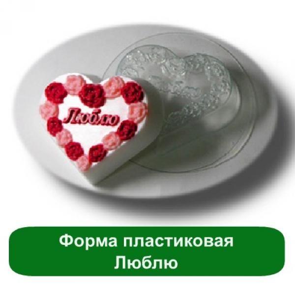 Форма пластиковая Люблю Красивое мыло в виде сердца, будет прекрасным подарком любимому человеку. Благодаря этому, вы сможете признаться в любви.  #мыло_опт #силиконовые _формы #мыловарение #свечи #рукоделие #творчество #своими_руками #мыло_из_основы #формы_для_мыла #мыло_ручной_работы #мыло