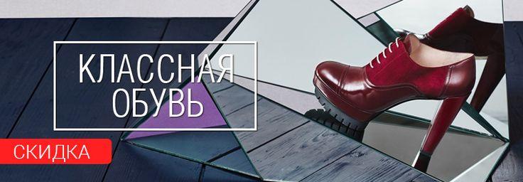 Распродажа обуви на осень в интернет-магазине Clasno #modnakraina