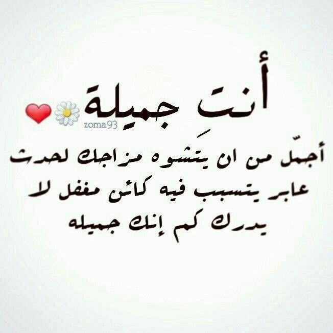 انت جميله Arabic Quotes Qoutes Quotes