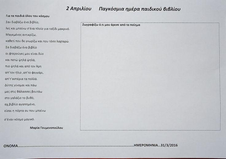 miamatiastaxronika.blogspot.gr