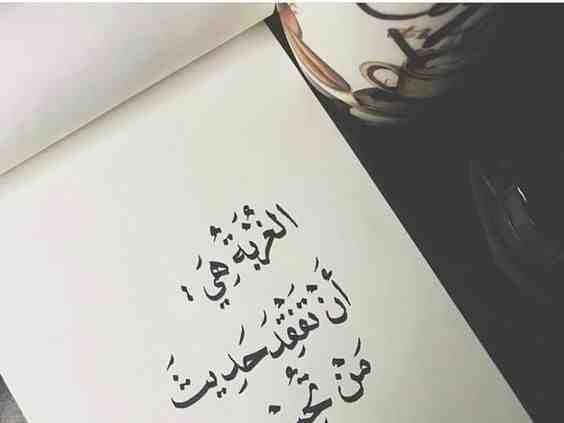 اقتباسات حكم أقوال فيسبوك الغربة هي أن تفقد حديث من تحب Arabic Calligraphy Calligraphy
