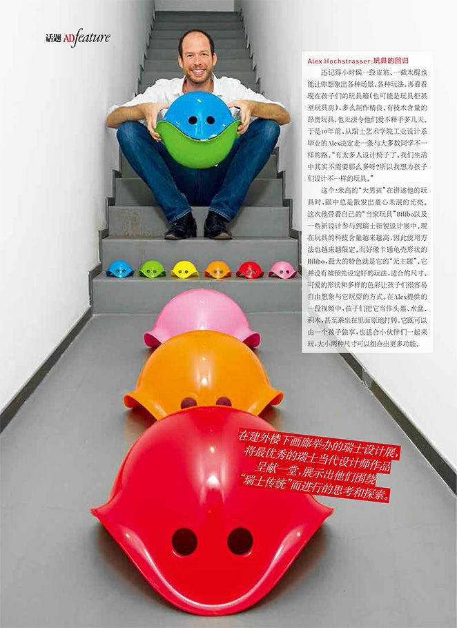 AD Magazine China - Beijing Design Week 2013. #moluk #alex_hochstrasser #design #toys