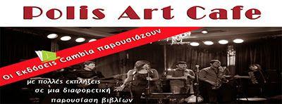 ΟΛΑ FREE: ΠΑΡΟΥΣΙΑΣΗ ΒΙΒΛΙΩΝ ΣΤΟ POLIS ART CAFÉ.!