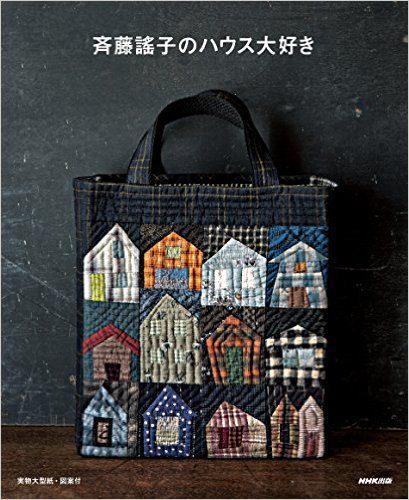 L'amour de la maison de Saito Yoko by coolcraftbook on Etsy