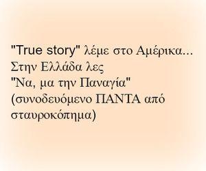Έτσι λέμε στην Ελλάδα!!!