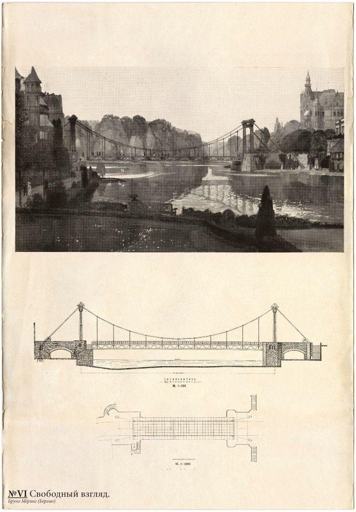 Königsberg Pr. Zeichnung Krämerbrücke ?     C.B.