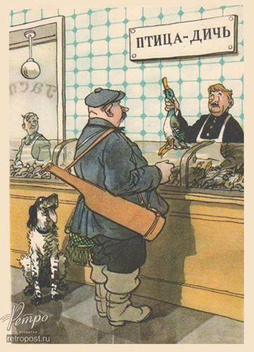 Открытка Прикольные открытки, Охотничий юмор. Охота в магазине, Семенов И., 1960 г.