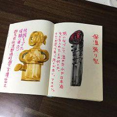 2017.06.28-2 (タケウマ) Tags: sketch studiotakeuma sketchbook atami japan drawing illustration illustrator travel 熱海 熱川 熱川バナナワニ園 スケッチ