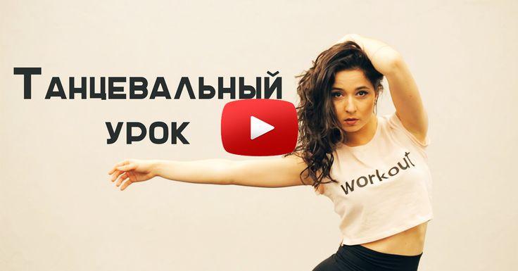 Учимся танцевать с Таней Рыжовой! Отличная тренировка на все тело!