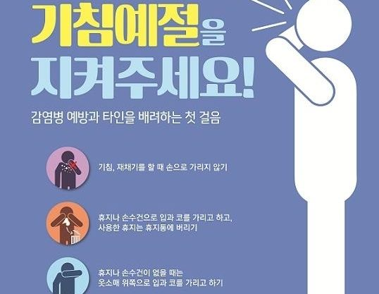 기침예절 포스터