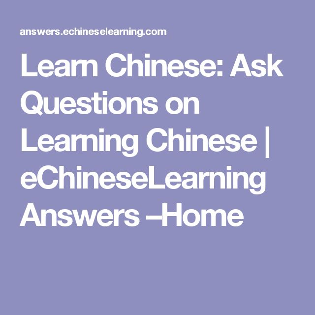 how to ask or questions in chinese