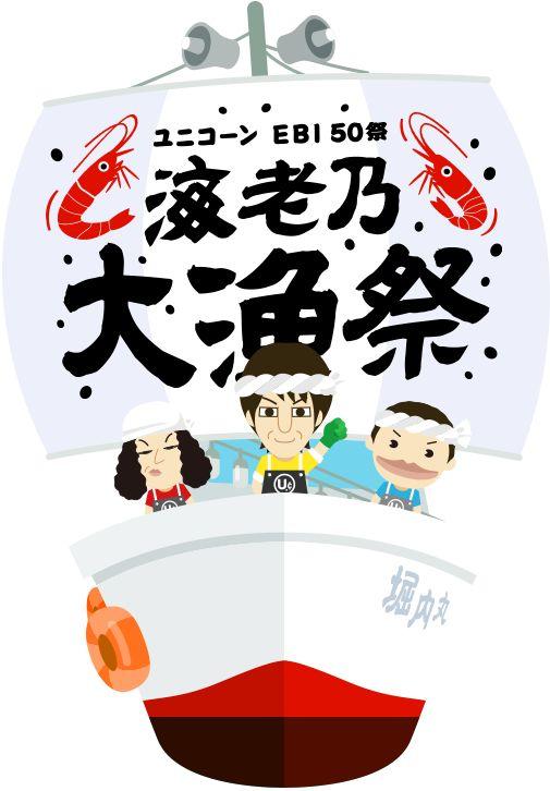 """ユニコーン EBI50祭""""海老乃大漁祭""""特設サイト"""