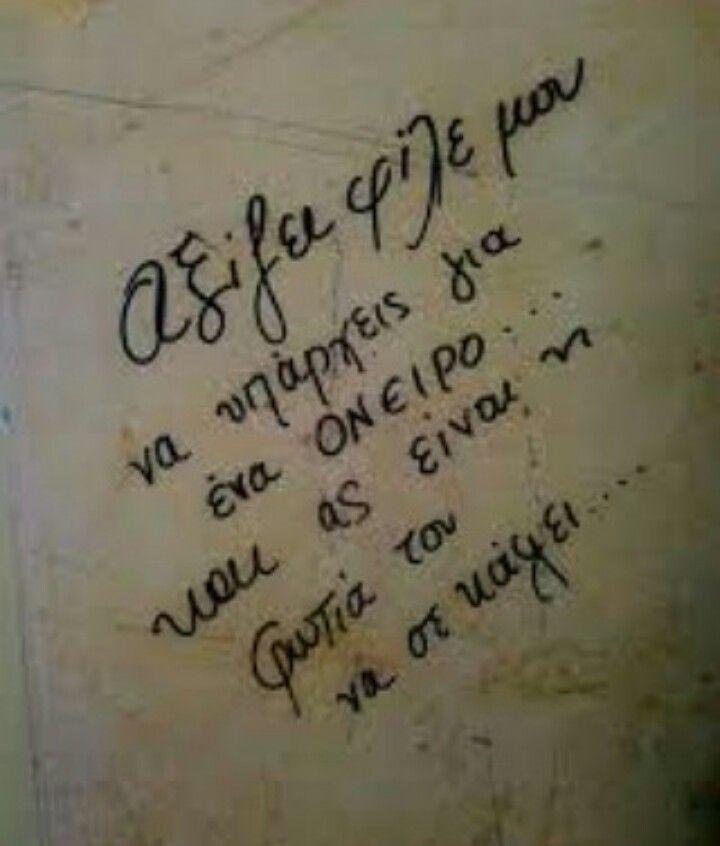 Γεια σου αγάπη μού. ...❤