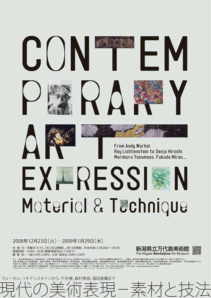 Japanese Exhibition Poster: Contemporary Art Expression. Takeaki Shirai. 2008