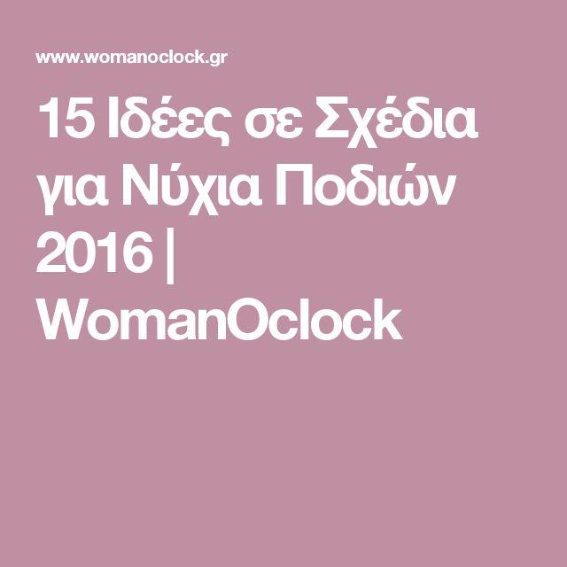15 Ιδέες σε Σχέδια για Νύχια Ποδιών 2016 | WomanOclock
