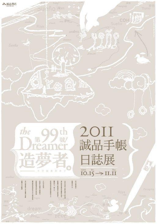2011誠品手帳日誌展-第99號造夢者