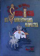 Tsar Nicholas II 1896 Coronation Album Rare Russian Antiquarian Old Antique Books for sale - Антикварные Русские Книги Продажа