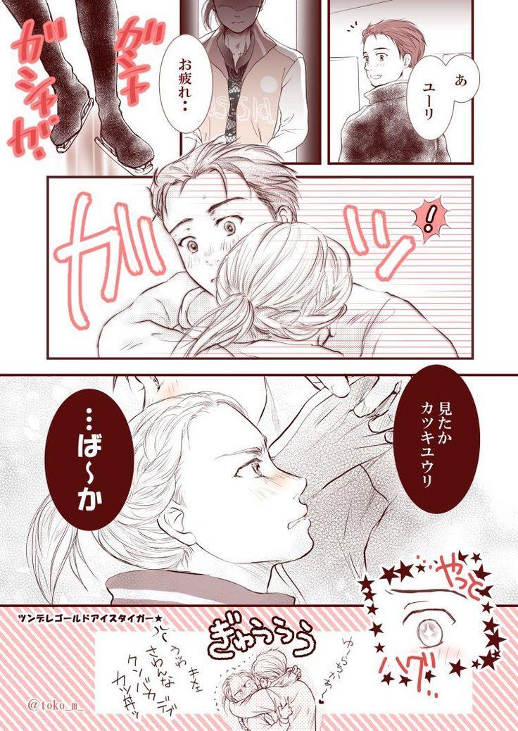 No si ni un pepino de japones, pero estoy casi segura de que Yuri le dice al cerdito que no quiere que se retire