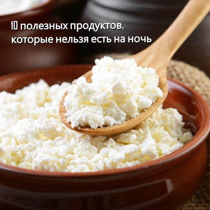 10 полезных продуктов, которые не рекомендуется есть на ночь.