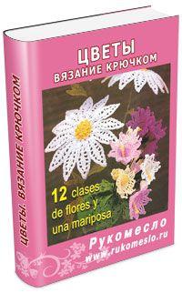 Название: Цветы. Вязание крючком Скачать книгу: (.rar файл, .jpg, 8.87 МБ) с DepositFiles
