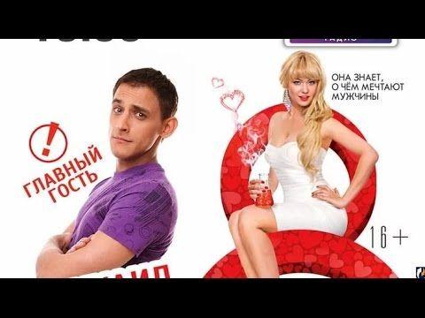 Шикарная русская комедия!!! С 8 марта мужчины! Русские комедий, комедии онлайн, лучшие комедии - YouTube
