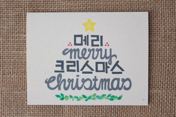 Hey, I found this really awesome Etsy listing at https://www.etsy.com/listing/205468312/merry-christmas-in-playful-korean