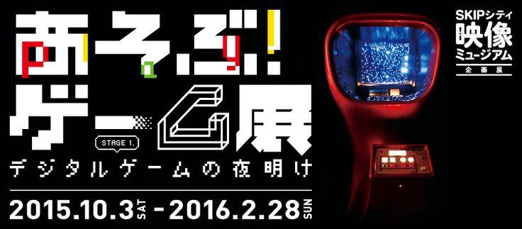あそぶ!ゲーム展 ステージ1:デジタルゲームの夜明け|映像ミュージアム|イベント|SKIPシティ 彩の国ビジュアルプラザ
