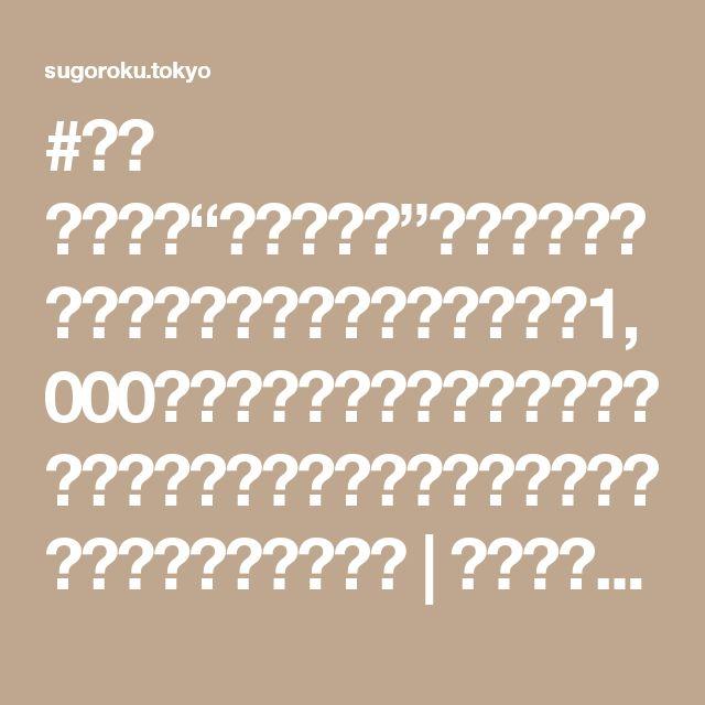"""#東京 秋葉原》""""昭和の職人""""な大将が営む「丸金寿司(まるきんずし)」。1,000円以上の食事に付く大きな「鯛カブトのあら煮」は、メインのお寿司に負けない美味しさ。   東京すごろく"""
