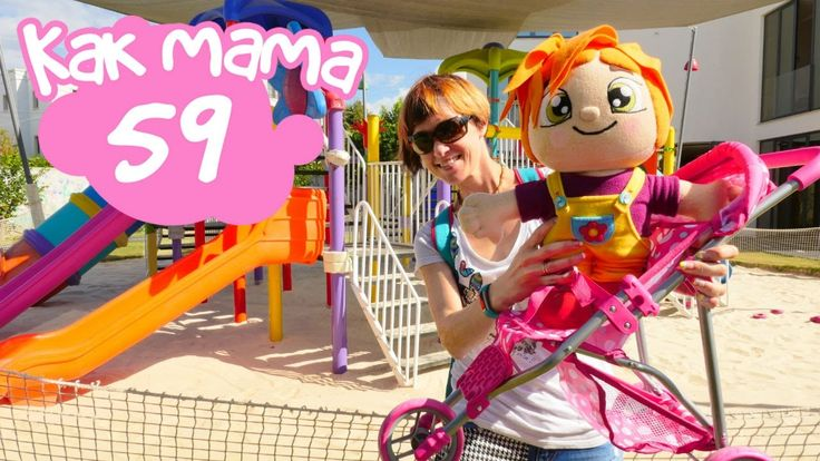 КАК МАМА Серия 59. Кукла Лили и Маша в детском саду у Элис. Видео с игру...