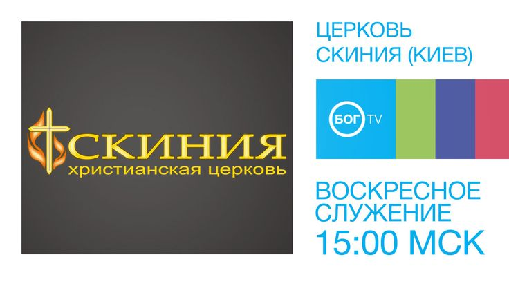 """http://bog.tv/skinia  Смотри в прямом эфире богослужение церкви """"Скиния"""" на #BOGTV"""
