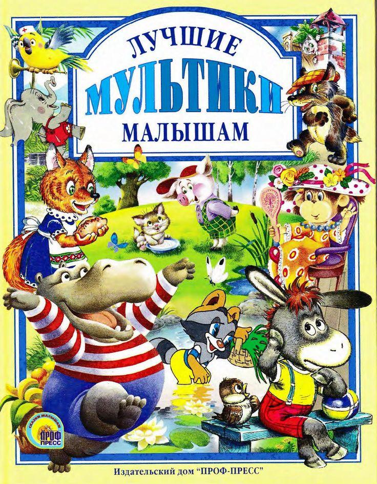 Сказка лучшие мультики малышам (илл котёночкин, )
