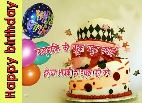 57 Best Greeting And Wishes Images On Pinterest For Her Find Happy Birthday Wishes