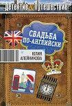 Свадьба по-английски. Начните читать книги Алейникова Юлия в электронной онлайн библиотеке booksonline.com.ua. Читайте любимые книги с мобильного или ПК бесплатно и без регистрации.