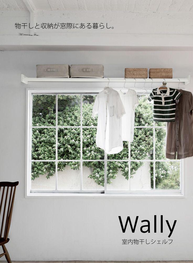 室内物干しシェルフ Wally|店舗用品とディスプレイ什器通販の賑わい創りの道具や