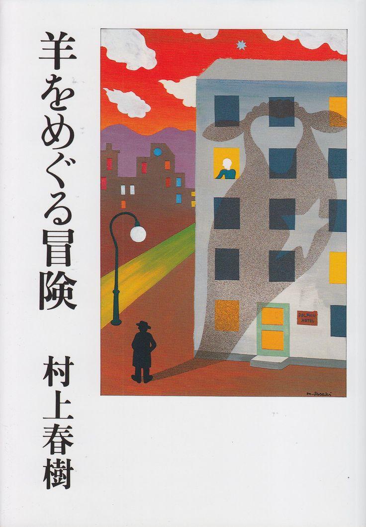 羊をめぐる冒険 | 村上 春樹 | 本 | Amazon.co.jp