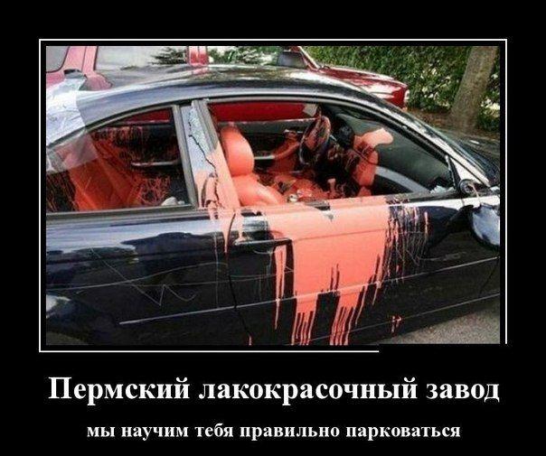 #Люди #паркуйтесь #правильно