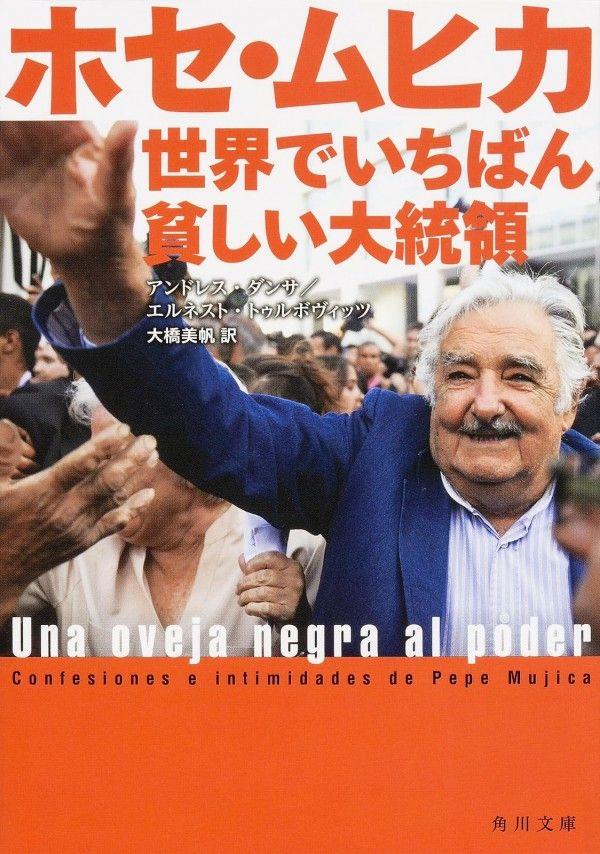 世界でいちばん貧しい大統領ムヒカさんの生き方を伝える一冊