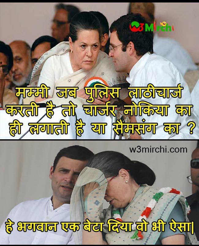Conversation between #soniyagandhi and #rahulgandhi aka #pappu #w3mirchi